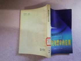 数学在物理中的应用【馆藏书实物拍图】