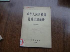 中华人民共和国行政区划简介   馆藏85品自然旧  74年一版一印