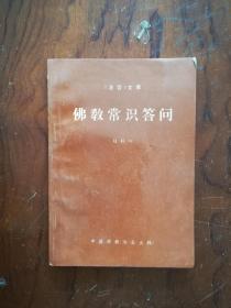 【《法音文库》佛教常识问答:赵朴初著