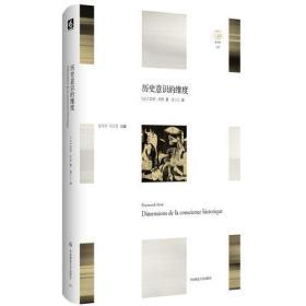 历史意识的维度(精装 全一册)