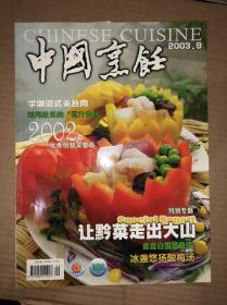 中国烹饪 2003年第9期