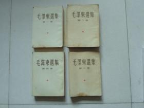 毛泽东选集【1--4卷】大开本一版一印
