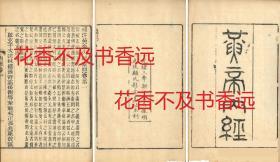 补注黄帝内经素问灵枢  素问二十四卷   素问补遗一卷  灵枢十二卷     10册全   光绪三年  1877年版