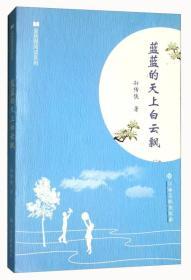 蓝蓝的天上白云飘/全民微阅读系列