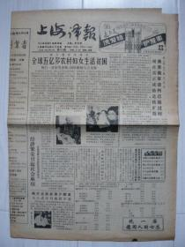 《上海译报》1991年8月12日。统一后德国人的心态。黑猩猩也有左撇子。刺希特勒