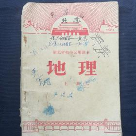 1972年  《湖北省初中试用课本~地理(上册)》    [柜9-5]