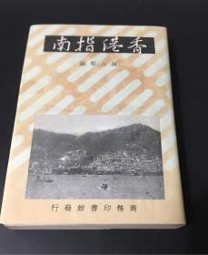 香港指南(内带大量民国广告,地图)