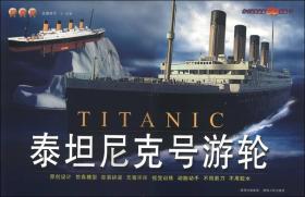 方寸经典益智3D拼图(13):泰坦尼克号游轮(珍藏版)