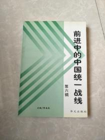 前进中的中国统一战线.第六辑