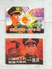 川藏线上的英雄汽车兵 一张洪、铁道神警——李小咪 (2本合售)