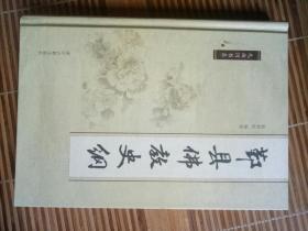 鄞县佛教史纲 精装