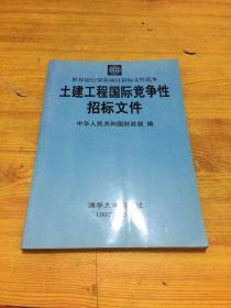 土建工程国际竞争性招标文件/