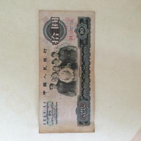 三版大团结10元流通品1枚,钱币保真