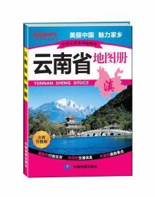 中國分省系列地圖冊:云南省地圖冊