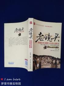 老镜头——中国百年风物与民俗过眼录(作者签赠本)