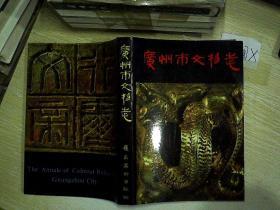 广州市文物志   。、