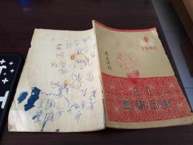 内蒙古人民出版社图书目录1960(蒙古文和中文两种文字)品见图