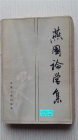 燕园论学集 《汤用彤先生纪念论文集》编辑委员会 北京大学出版社