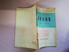 富里埃级数【馆藏书 实物拍图】
