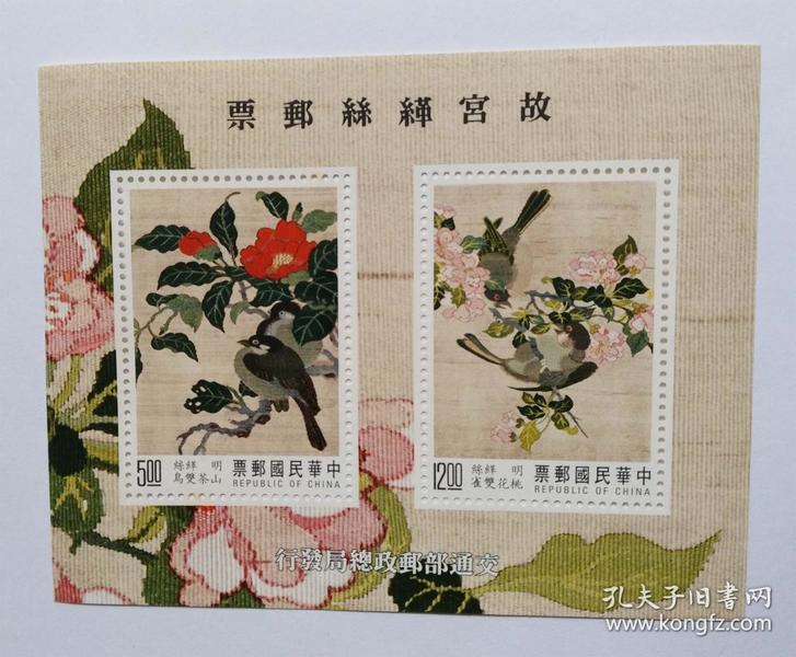 台湾邮票 专310故宫缂丝小全张
