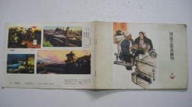1974年河北人民出版社出版发行《河北工农兵画刊》(第11期)