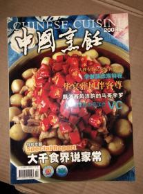 中国烹饪 2003年第7期