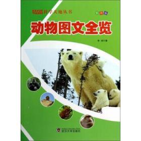 科学天地丛书:动物图文全览(彩图版)
