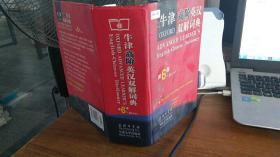 9787100041577牛津高阶英汉双解词典 (第六版)