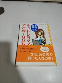 主妇も稼げるネットショップで月収100万(日文)