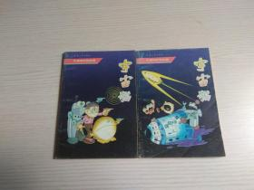 宇宙猫:第一册 + 第二册