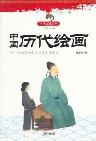 中华文化百科:中国历代绘画