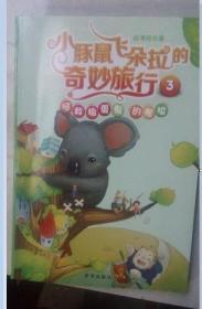 小豚鼠飞朵拉的奇妙旅行3