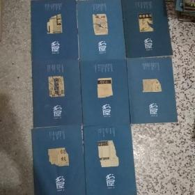 书屋2001年(4,5,6,7,8,9,10,11,12期)和售共8册