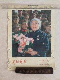 义务兵的好母亲赵珍妮 爱国拥军  年画 宣传画