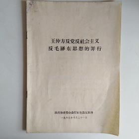 王仲方反党反社会主义反毛泽东思想的罪行