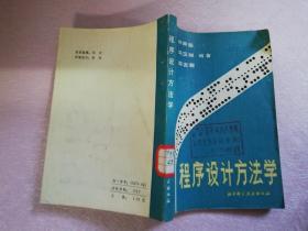 程序设计方法学【馆藏书 实物拍图】