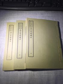 《御定易经通注》三册全 艺文印书馆印行影印