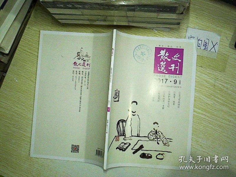 散文选刊  2017 9