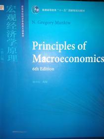 principles-of-macroeconomics宏观经济学原理
