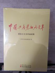 中国共产党的九十年  全三册(全新未拆封)
