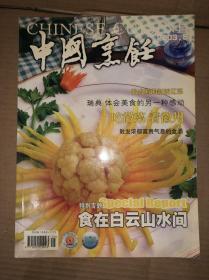 中国烹饪 2003年第5期