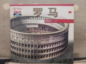 重建后的罗马(图书和DVD)