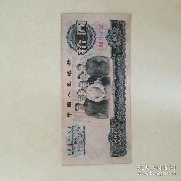 大团结三版币10元流通佳品一枚,版子硬朗,钱币保真