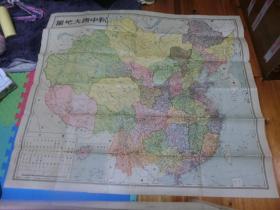 民国二十二《 新中国大地图》大张118xX104有封套 E1