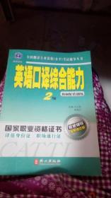 英语口译综合能力2级(无盘)教材配套训练