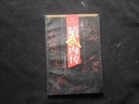 精武体育丛书:精武内传