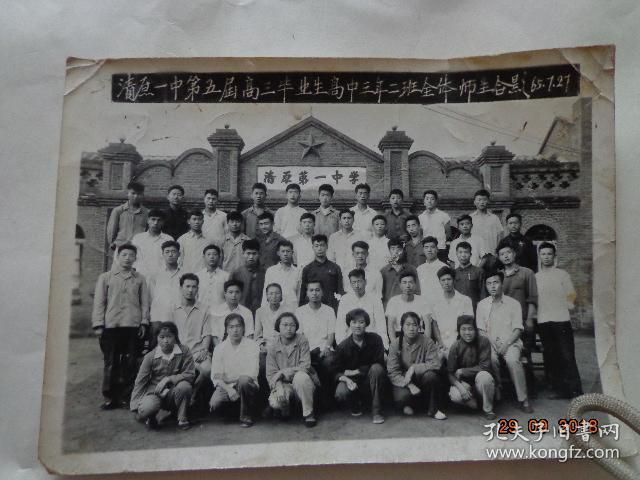清原一中第五届分数毕业生全体三年二班高中师淮阳高中高三图片