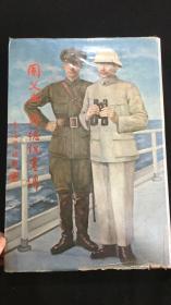 国父与蒋总统画传