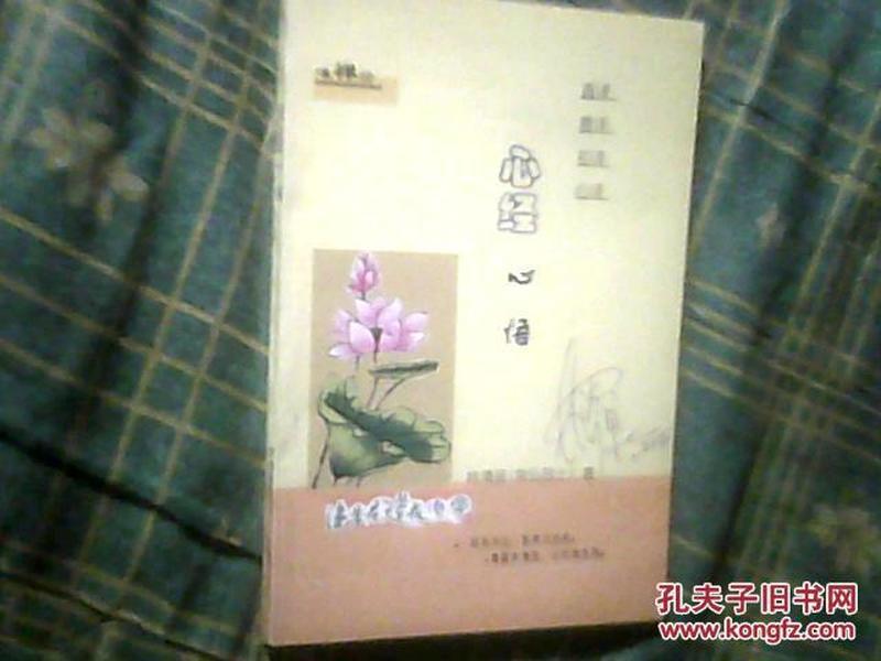 00 2017-09-28上书 加入购物车 收藏 作者: 林清泉(常弘居士)著 出版图片