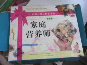 家庭营养师【全四卷】 彩图版 函85成